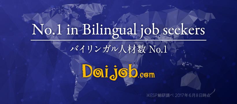 Daijob.com(ダイジョブドットコム)