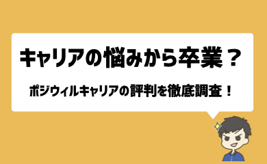 ポジウィルキャリアの評判を徹底調査!