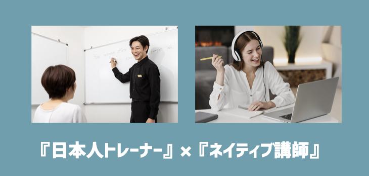 『日本人トレーナー』×『ネイティブ講師』