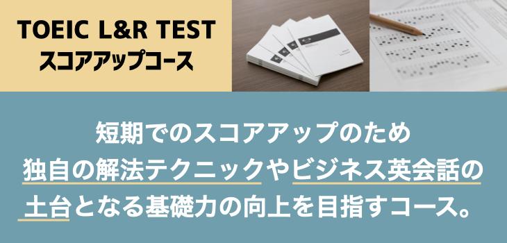 TOEIC L&R TESTスコアアップコース