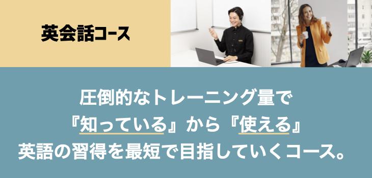 英会話コース
