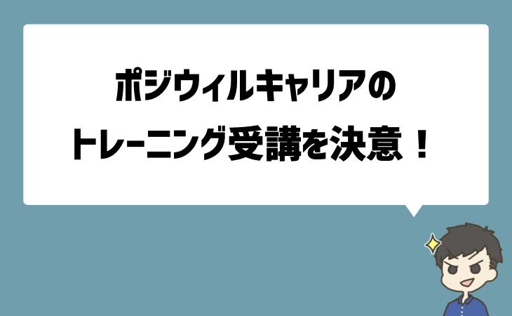 ポジウィルキャリアのトレーニング受講を決意!