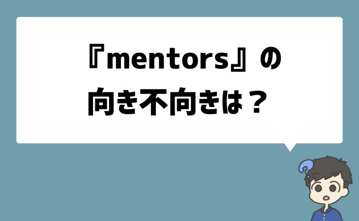 mentorsの向き不向きは?
