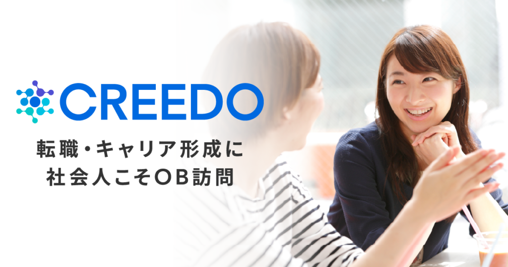 CREEDO(クリード)