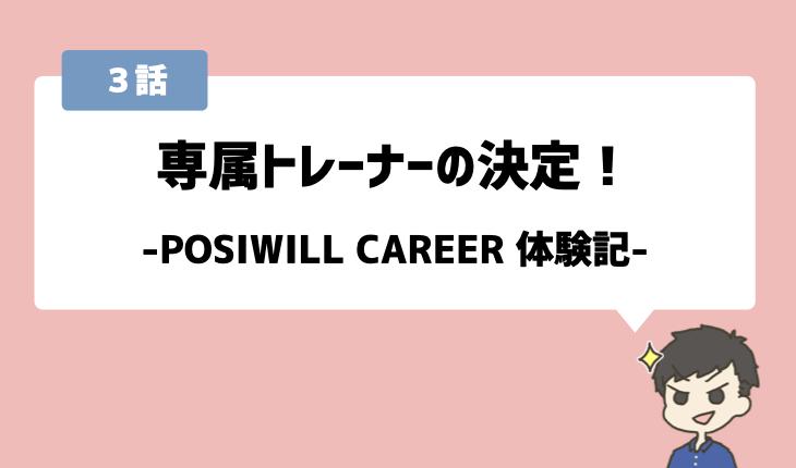 【ポジウィルキャリア体験記3話】専属トレーナーの決定!
