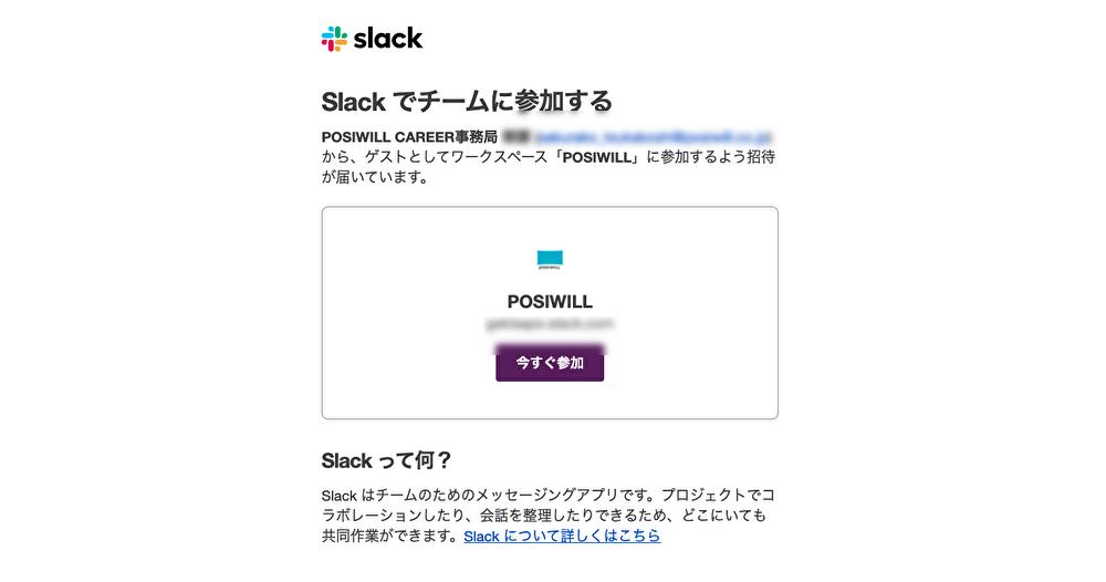 ポジウィルキャリア Slackの招待