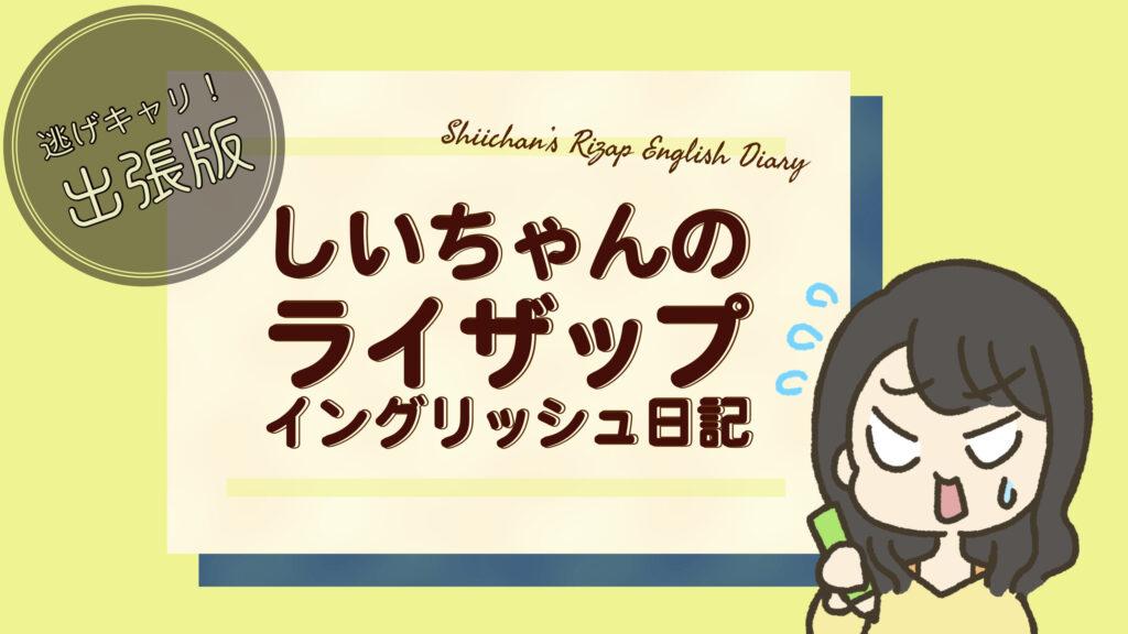 しぃちゃんのライザップイングリッシュ日記