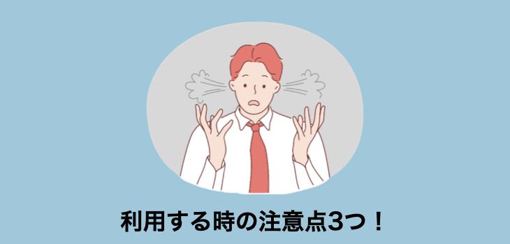 外資系・日系グローバル企業に特化した転職エージェントを利用する時の注意点3つ!