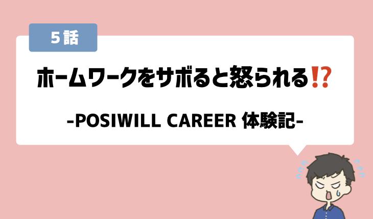 ポジウィルキャリア体験記5話