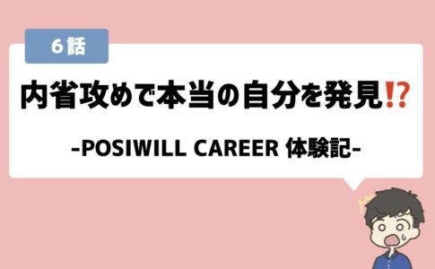 ポジウィルキャリア体験記6話