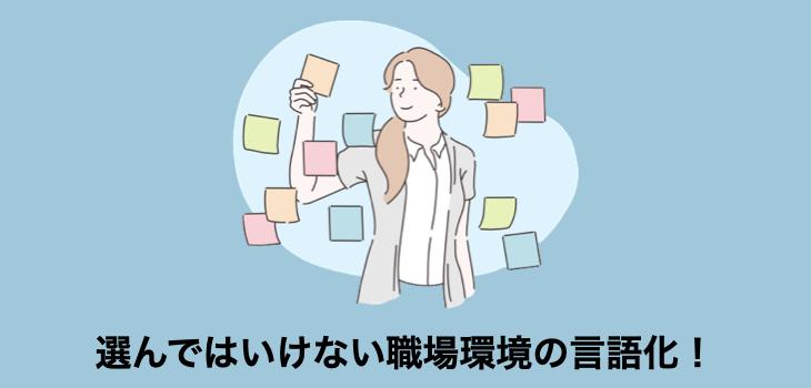 ポジウィルキャリア体験記6話:選んではいけない職場の言語化
