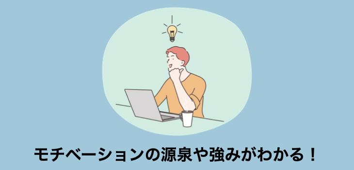 ポジウィルキャリア体験記6話:モチベーションの源泉や強みがわかる!