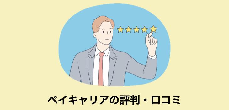 ペイキャリア(PayCareer)の評判・口コミ