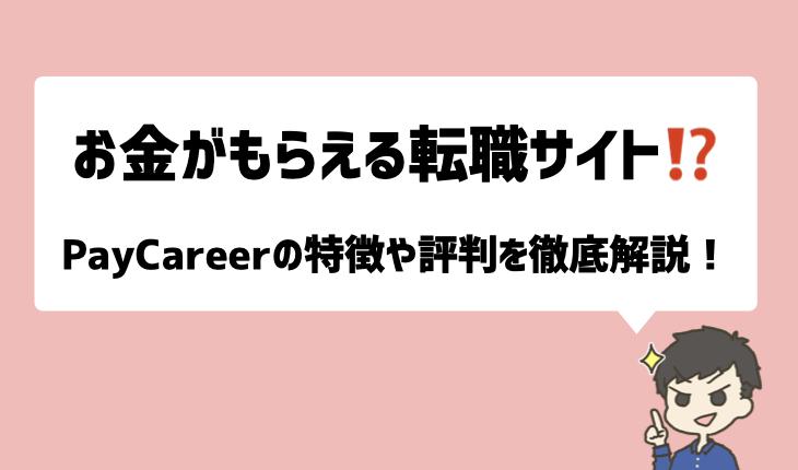 PayCareer(ペイキャリア)の特徴や評判を徹底解説!