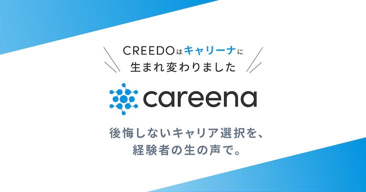 careena(キャリーナ)